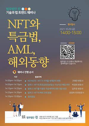 로펌 린, 'NFT와 특금법' 웨비나 개최